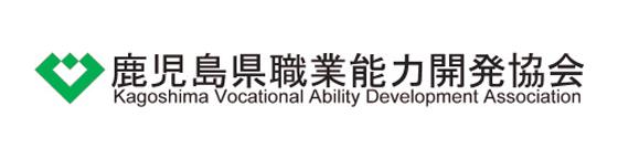 鹿児島県職業能力開発協会
